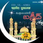 Bakrid Wishes Telugu Twitter