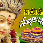 Bathukamma Wishes In Telugu Tumblr