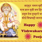Biswakarma Puja Wish Images