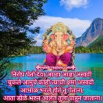 Caption For Ganpati Visarjan Twitter
