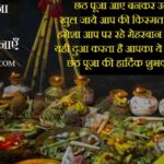 Chhath Puja Quotes In Hindi Twitter