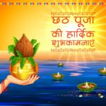 Chhath Puja Wishes In Hindi