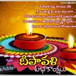 Diwali Quotes In Telugu Twitter
