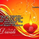 Diwali Wishes 2018 In Tamil Pinterest