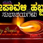 Diwali Wishes In Kannada Facebook