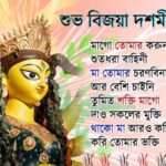 Durga Puja Quotes In Bengali Pinterest