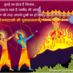 Dussehra Hindi Quotes