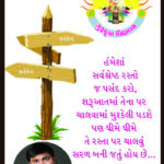 Education Quotes In Gujarati Pinterest