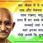 Gandhi Jayanti 2020 Wishes Tumblr