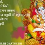 Ganesh Chaturthi Hindi Wishes Twitter