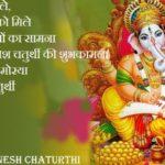 Ganesh Chaturthi Hindi Wishes Twitter