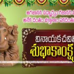 Ganesh Chaturthi Quotes In Telugu