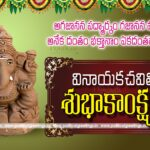 Ganesh Chaturthi Quotes In Telugu Pinterest