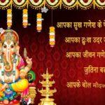 Ganpati Wishes In Hindi Pinterest