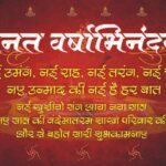 Gujarati New Year Wishes In Gujarati Language Facebook