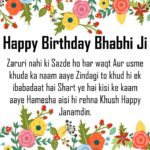 Happy Birthday Wishes For Bhabhi Twitter