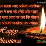 Happy Dhanteras Wishes Images Hd Twitter
