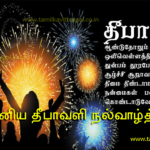 Happy Diwali Tamil Wishes Facebook