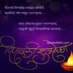 Happy Diwali Wishes 2018 In Marathi