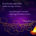 Happy Diwali Wishes 2018 In Marathi