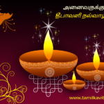 Happy Diwali Wishes In Tamil Images Pinterest