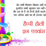 Happy Holi Best Wishes In Hindi