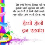 Happy Holi Best Wishes In Hindi