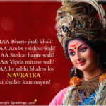 Happy Navratri Sms Pinterest