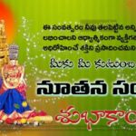 Happy New Year 2019 Messages In Telugu Facebook