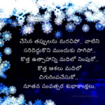 Happy New Year 2021 Images In Telugu Pinterest