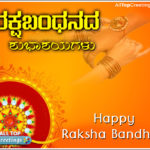 Happy Raksha Bandhan Wishes In Kannada Twitter