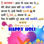 Holi Status In Hindi For Fb Tumblr