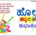 Holi Wishes In Kannada Pinterest