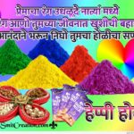 Holi Wishes In Marathi Twitter