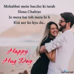 Hug Day Quotes For Girlfriend In Hindi Tumblr