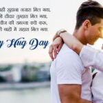 Hug Quotes In Hindi Twitter