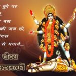 Kali Chaudas Wishes In Hindi Pinterest