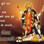 Kali Chaudas Wishes In Hindi Pinterest
