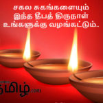 Karthigai Deepam Wishes In Tamil Twitter