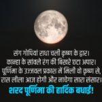 Kojagiri Purnima 2021 Wishes Twitter