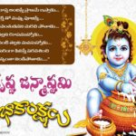 Krishnashtami Wishes In Telugu Facebook