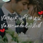 Love Quotes In Urdu For Girlfriend Tumblr