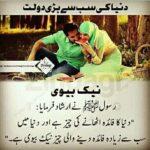 Love Quotes In Urdu For Wife Facebook