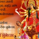 Navratri Sms In Marathi