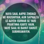 Naye Saal Sms Tumblr