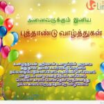New Year Wishes In Tamil 2021 Facebook
