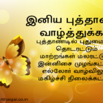 New Year Wishes Messages In Tamil Tumblr