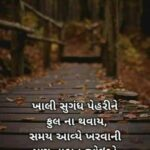 Positive Thinking Quotes In Gujarati