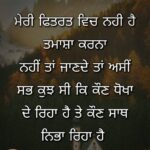 Punjabi Captions For Instagram Facebook