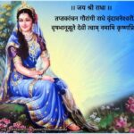 Radha Ashtami Quotes In Hindi Twitter